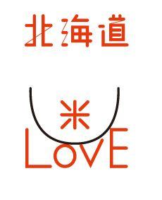 北海道米LOVE  - logodesign by KIGI