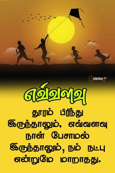 Friendship Quotes In Tamil, Friendship Status, Real Life Quotes, Words, Horse, Life Quotes