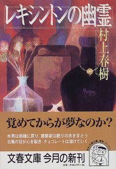 レキシントンの幽霊 (文春文庫) 村上 春樹 http://www.amazon.co.jp/dp/4167502038/ref=cm_sw_r_pi_dp_BdNUvb06PG04N