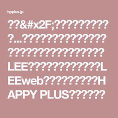ヘア/ダークカラーの揺らぎ...|ファッションからインテリア、料理まで、暮らしを楽しむ雑誌「LEE(リー)」の公式サイト「LEEweb(リーウェブ)」|HAPPY PLUS(ハピプラ)