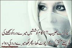 Poetry: Urdu Poetry Love Images Vol-2