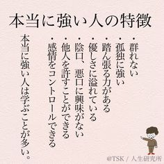 Wise Quotes, Words Quotes, Motivational Quotes, Inspirational Quotes, Sayings, Japanese Quotes, Famous Words, Life Words, Meaningful Life
