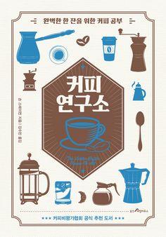 """[알라딘] """"좋은 책을 고르는 방법, 알라딘"""" Box Design, Layout Design, Book Letters, Poster Design, Aesthetic Iphone Wallpaper, Letter Logo, Book Cover Design, Graphic Design Inspiration, Figure Drawing"""