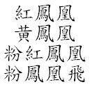 Hóng fènghuáng |  huáng fènghuáng |  fěnhóng fènghuáng  |  fěn fènghuáng fēi
