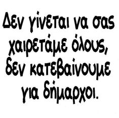 Wisdom Quotes, Life Quotes, Funny Quotes, Greek Quotes, Laughing, Funny Stuff, Pictures, Humor, Quotes About Life