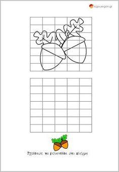 Ζωγραφίζω σε τετράγωνα τα βελανίδια--Το πλέγμα των τετραγώνων στο κάτω μέρος της σελίδας περιμένει τους μικρούς μας φίλους να αντιγράψουν το σχήμα των βελανιδιών βλέποντας και συγκρίνοντας εκείνο που υπάρχει στο επάνω πλέγμα βοηθώντας έτσι στην παρατηρητικότητα στη συγκέντρωση και στον καλύτερο έλεγχο χρήσης του μολυβιού. Επίσης τα παιδιά μαθαίνουν να σχεδιάζουν τα δικά τους σκίτσα και σχήματα και εξασκούνται στην αρίθμηση αφού μετρούν τα τετράγωνα για να αντιγράψουν το σχέδιο στο χαρτί.