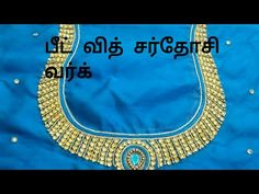 Aari Work Blouse, Zardosi Work, Hand Designs, Blouse Designs, Embroidery, Beads, Youtube, Beading, Needlepoint