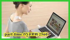 แหล่งงาน part time 2560 งานหลังเลิกงาน งานหลังเลิกเรียน รับงานทำที่บ้านได้ : part time กรุงเทพ 2560 รายได้เสริม ทำงานที่บ้าน อย...