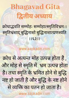 #bhagavadgita #gitaupdesh #spiritual #hinduism #gitaquotes #inspirational #life #geeta #gita
