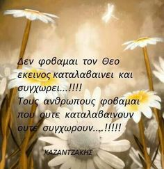 . Big Words, Great Words, Jokes Quotes, Bible Quotes, Greek Beauty, Special Words, God Loves Me, Live Laugh Love, Greek Quotes
