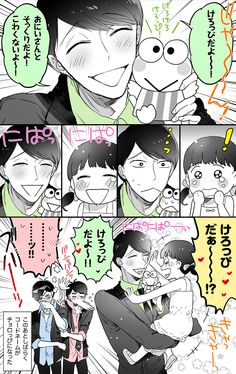 ちょろちょろちょろっ (Mafia Choromatsu and little girl All Anime, Anime Guys, Anime Figures, Anime Characters, Osomatsu San Doujinshi, Sans Cute, Naruto Shippuden Sasuke, Short Comics, Ichimatsu