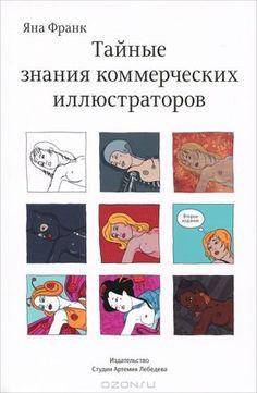 Тайные знания коммерческих иллюстраторов скачать бесплатно