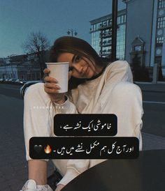 Loyalty Quotes, Urdu Love Words, Attitude Quotes For Girls, Diary Quotes, Funny Girl Quotes, Deep Words, Girl Photography Poses, True Stories, Best Quotes