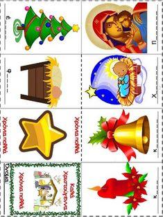 Χριστούγεννα. Δημιουργικές εργασίες και κατασκευές για την α΄ δημοτικ… Baby Play, Playing Cards, Outdoor Decor, Crafts, Home Decor, Manualidades, Decoration Home, Room Decor, Handmade Crafts