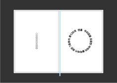 MANHOLE (북) / 디자인, 사진: 김수진 / 182*257mm / 136페이지 / 2015년 3학년 1학기 7주 필드 트립 & 에쓰노그라피 프로젝트 / 지도 교수: 심대기