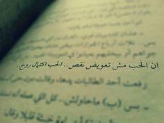 الحب مش تعويض نقص .. الحب اكتمال روح #هيبتا