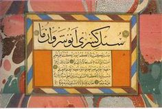 unknown title - Шейх Хамдулла