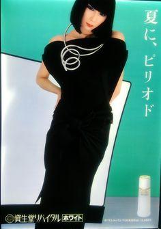 Sayoko Yamaguchi 山口小夜子 for Shiseido