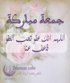 #جمعة مباركة... اللهم بلغنا #ليلة_القدر 🌛  🌹Hasnae.com🌹 (Like, Share & Follow)