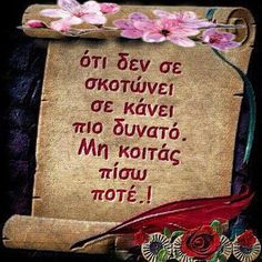 Greek Quotes, Wisdom Quotes, Philosophy, Psychology, Letters, Motivation, Facebook, Beautiful, Wallpaper