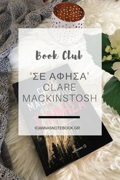 "Book Club: ""Σε άφησα"" της Clare Mackintosh, ένα δυνατό αστυνομικό θρίλερ με εξαιρετική πλοκή που καθηλώνει, συγκινεί αλλά και προβληματίζει | Ioanna's Notebook Have Fun, Greek, Club, Watch, Reading, Books, Clock, Libros, Bracelet Watch"