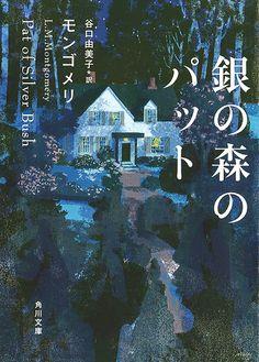 銀の森のパット Pat of Silver Bush (by Tatsuro Kiuchi)
