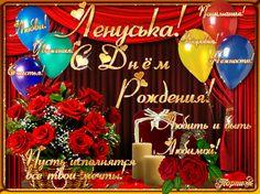 С днём рождения Ленуська! - Открытки с именами