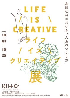 LIFE IS CREATIVE展 高齢社会における、人生のつくり方。 | SCHEDULE | KIITO