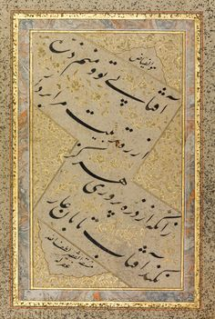A Rare Calligraphic Quatrain by Lutfullah Bin Ismail, Turkey, Dated 1138 AD Persian Calligraphy, Islamic Art Calligraphy, Qajar Dynasty, Persian Language, Islamic World, Illuminated Manuscript, Antique Books, Religious Art, Asian Art