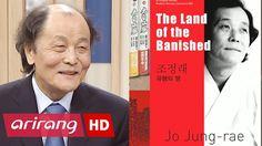The Innerview 2017 _ Jo Jung-rae _ The Novels Based on Korean History