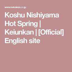 Koshu Nishiyama Hot Spring | Keiunkan | [Official] English site