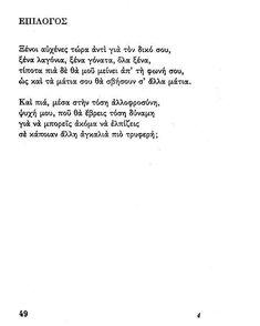 Greek Quotes, Live Love, Poetry Quotes, Movie Quotes, Qoutes, Cinnamon, It Hurts, Self, Boyfriend