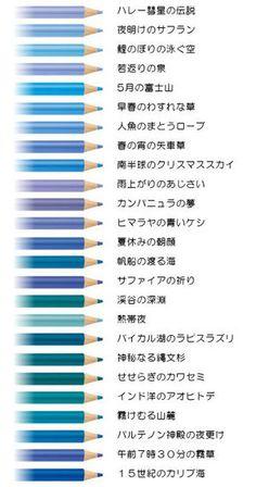 神センス!500色の色鉛筆の名前が凄過ぎる - NAVER まとめ Color Patterns, Color Schemes, Japanese Language Learning, Artist Materials, World Of Color, Color Theory, Colored Pencils, Art For Kids, Psychology