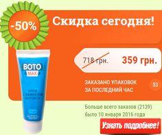 Крем с эффектом ботокса BotoMax (Украина): описание, отзывы покупателей, цены, где купить...
