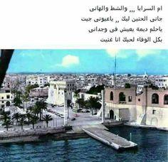 طرابلس ليبيا ...Tripoli  Libya