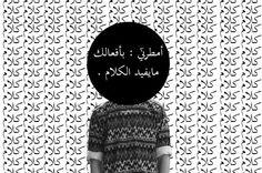 لايفيد الكلام ،أمطرني بأفعالك #Arabic #Saying