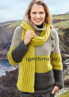 Трехцветный теплый пуловер, дополненный двухсторонним шарфом. Вязание спицами