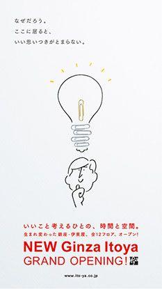 LIGHT PUBLICITY   works_itoya