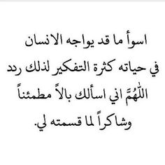 Relax and be grateful Beautiful Arabic Words, Islamic Love Quotes, Religious Quotes, Arabic Quotes, Book Qoutes, Words Quotes, Life Quotes, Sayings, Islam Beliefs