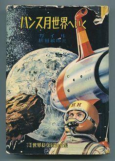 小松崎茂 Komatsuzaki Shigeru - By Rocket to the Moon by Otto Willi Gail (1956) cover art