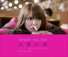 My Rainy Days-Japanese film