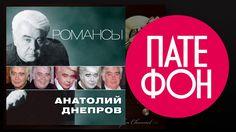 Анатолий Днепров - Романсы (Full album) 2012