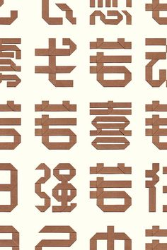 This series of Chinese characters are dubbed Origami Font, they are created by Guan Pucha who is from Shenzhen, China. Chinese paper folding has been around for a long time since 1490.