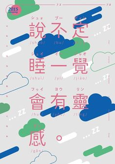 60 Examples of Japanese Graphic Design - Japanese design 3 - Graphic Design Posters, Graphic Design Typography, Graphic Design Inspiration, Poster Designs, Dm Poster, Poster Layout, Sale Poster, Cover Design, Design Art