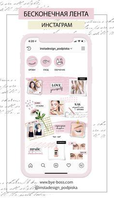 Бесконечная лента Инстаграм бесконечный дизайн бесшовный шаблон инстадизайн для бьюти блога или салона красоты -------- Новые шаблоны для инста-аккаунтов каждый месяц! www.bye-boss.com/podpiska Feeds Instagram, Instagram Grid, Instagram Design, Instagram Story, Instagram Posts, Graphic Design Tips, Web Design Trends, Social Media Template, Social Media Design