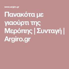 Πανακότα με γιαούρτι της Μερόπης | Συνταγή | Argiro.gr