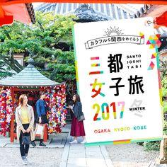 カラフルな関西をめぐろう 三都女子旅特集 2017 winter Web Design, Line Design, Sale Banner, Web Banner, Japan Graphic Design, Fashion Banner, Event Banner, Typo Logo, Japanese Design