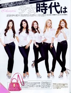SNSD Girls Generation magazine Japan jeans