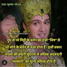 Krishna Quotes In Hindi, Chankya Quotes Hindi, Radha Krishna Love Quotes, Krishna Images, Lord Krishna, Krishna Radha, Gud Thoughts, Good Thoughts Quotes, General Knowledge Facts