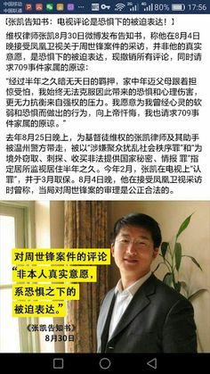 维权网: 张凯律师因发表忏悔告知书 微博被封 温州国保已到张凯家中 其可能被再次带走收监(图)